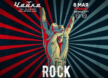 ROCK THE NIGHT в ЧАЙКЕ на Пляже