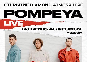 POMPEYA (LIVE) & DJ DENIS AGAFONOV