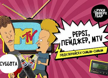 Пейджер, Пепси,MTV