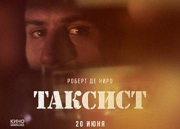 Специальный показ шедевра Мартина Скорсезе «Таксист» с кинокритиком в кинотеатре СИНЕМА ПАРК Горки