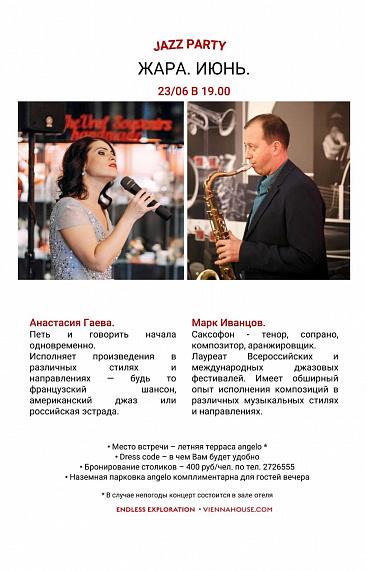 Jazz party. Жара. Июнь