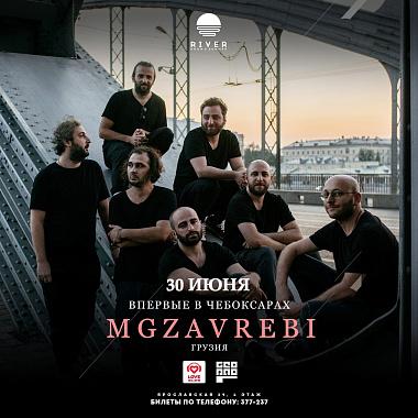 Грузинская группа MGZAVREBI