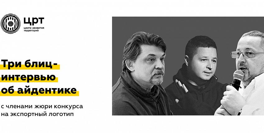 Российские дизайнеры Владимир Лифанов, Вадим Буньков, Андрей Кожанов