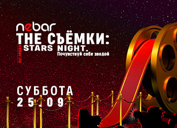 """THE СЪЁМКИ:  STARS NIGHT.  Почувствуй себя зведой!"""