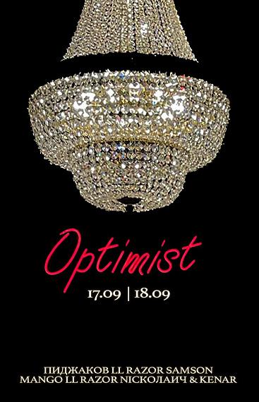 The Optimist'ичный weekend