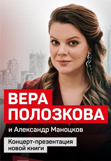 Вера Полозкова. Презентация новой книги