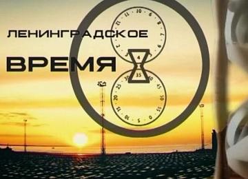 Ленинградское время. Родом из СССР