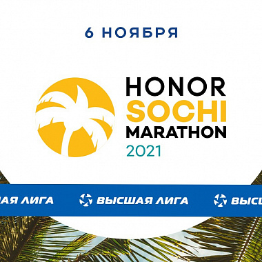 HONOR Sochi Marathon 2021