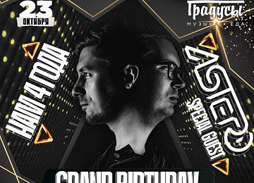 Grand Birthday. Astero (Moscow)