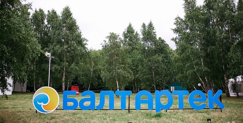 """Открытие молодежного форума """"Балтийский Артек"""""""