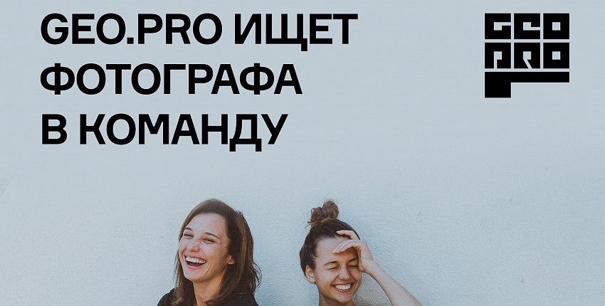 Вакансия фотографа: Geo.pro Краснодар, Новороссийск, Геленджик, Анапа