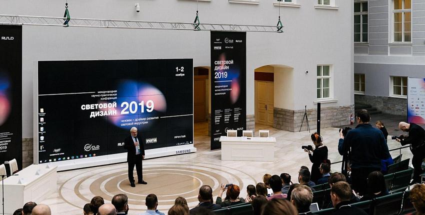 Развитие умной световой среды городов и музеев обсудили на международной конференции «Световой дизайн»