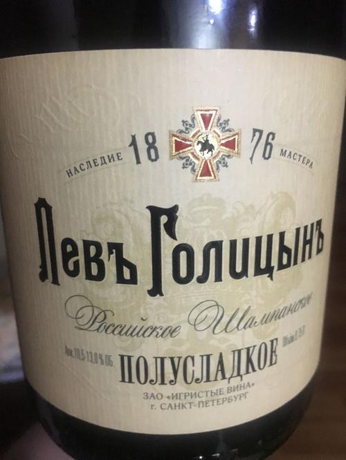 """стоимость """"Левъ Голицынъ"""" Шампанское  белое полусладкое"""