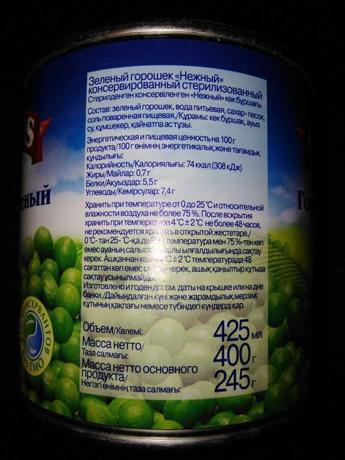 """стоимость Зеленый горошек Globus """"Нежный"""""""