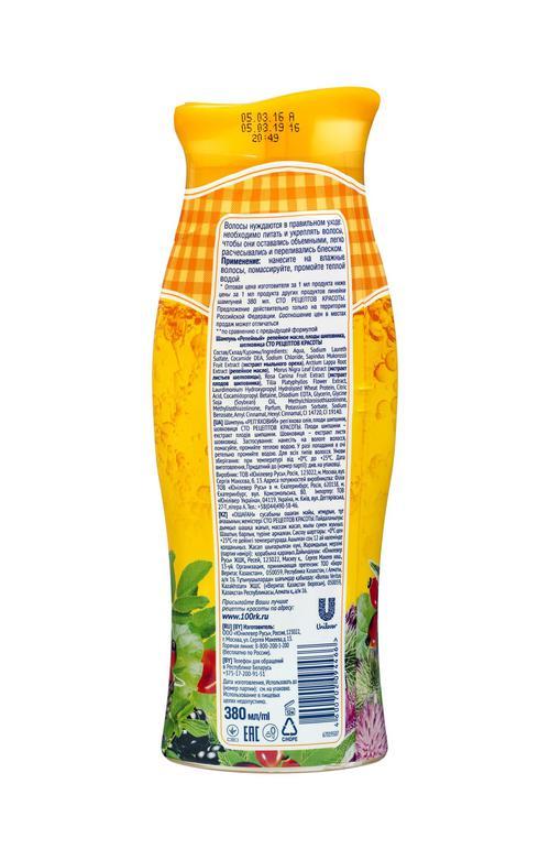 """Шампунь """"репейный"""" репейное масло, плоды шиповника,шелковица сто рецептов красоты"""