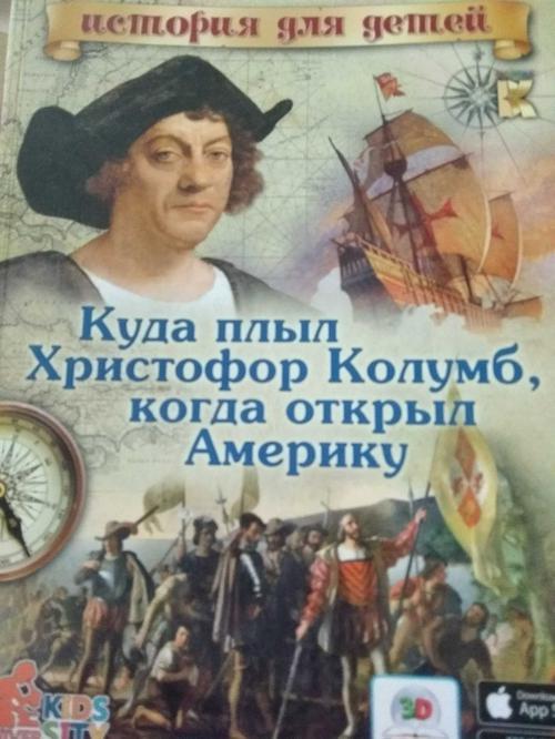 Book: Kuda plyl Hristofor Kolumb, kogda otkryl Ameriku (ISBN: 5906864350)