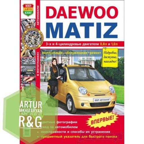 Книга по обслуживанию и ремонту Daewoo Matiz