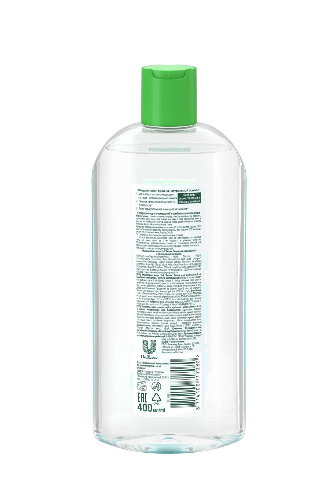 """Мицеллярная вода """"Чистая Линия"""" 3в1, Для нормальной и комбинированной кожи, 400 мл."""