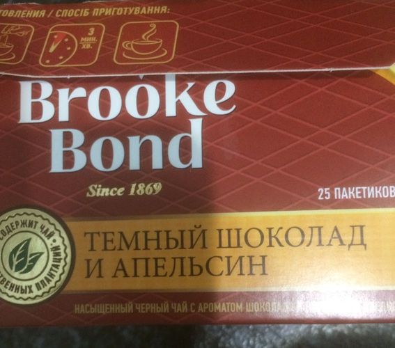 фото2 Brooke Bond
