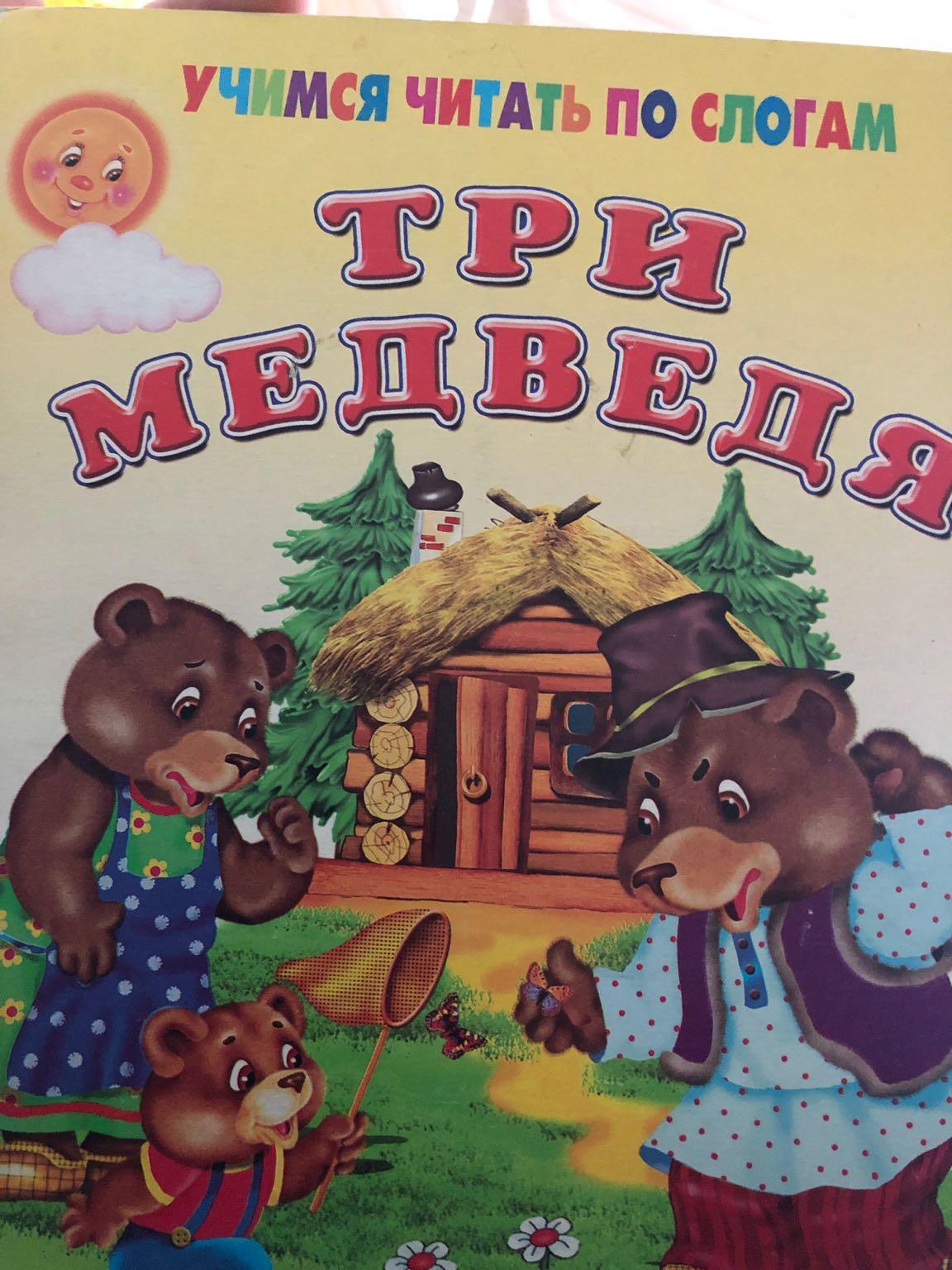 Book: Ladushki (bolshie). Tri medvedya. Uchimsya chitat po slogam (ISBN: 591315021X)