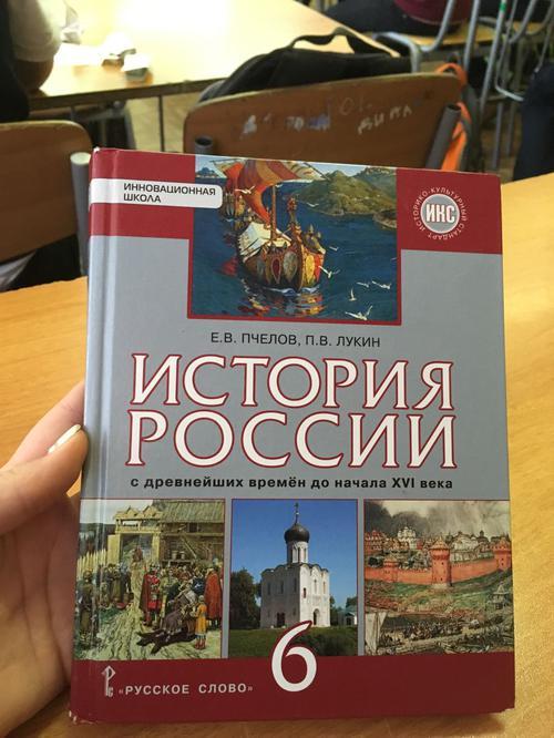 описание История России 6класс