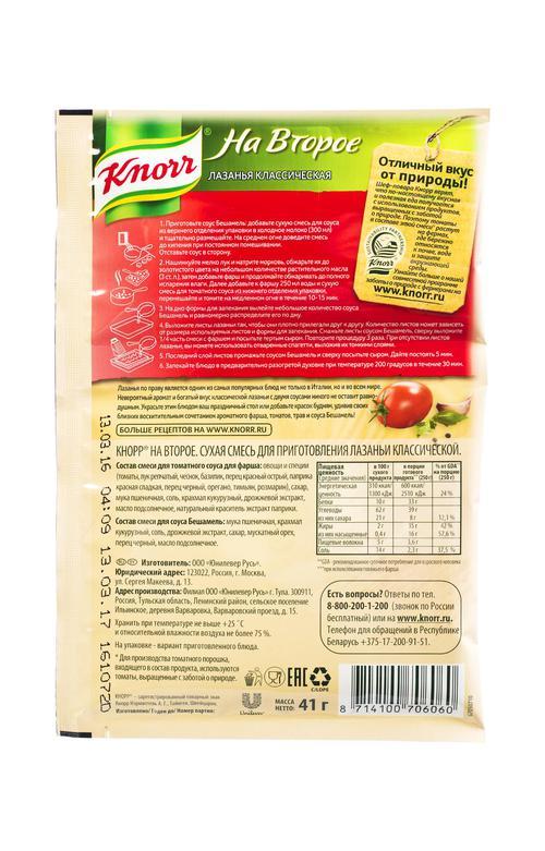 описание Knorr На Второе сухая смесь для соуса лазанья классическая 41 гр