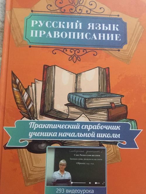 Живая книга русский язык