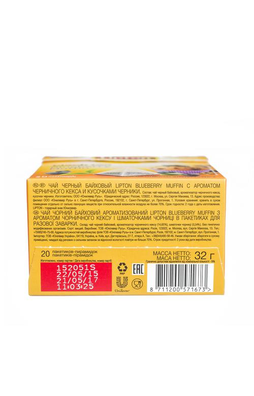 цена Чай Lipton черничный кекс