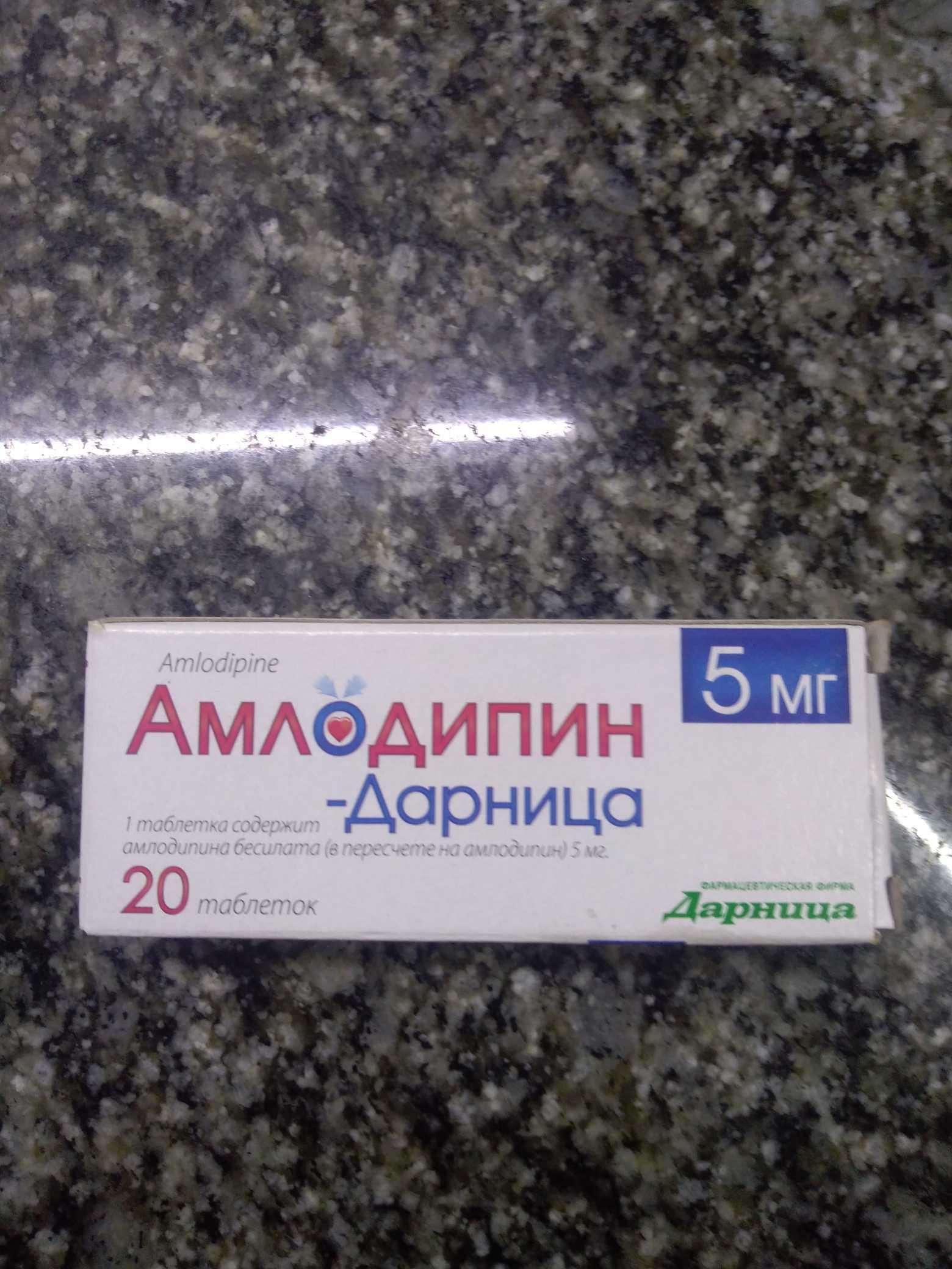 Амлодипин-Дарница 5 мг