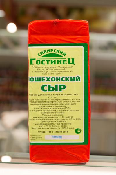"""Сыр """"Сибирский гостинец"""" Пошехонский  45%"""