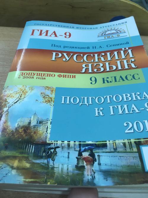 ГИА-9 Русский Язык