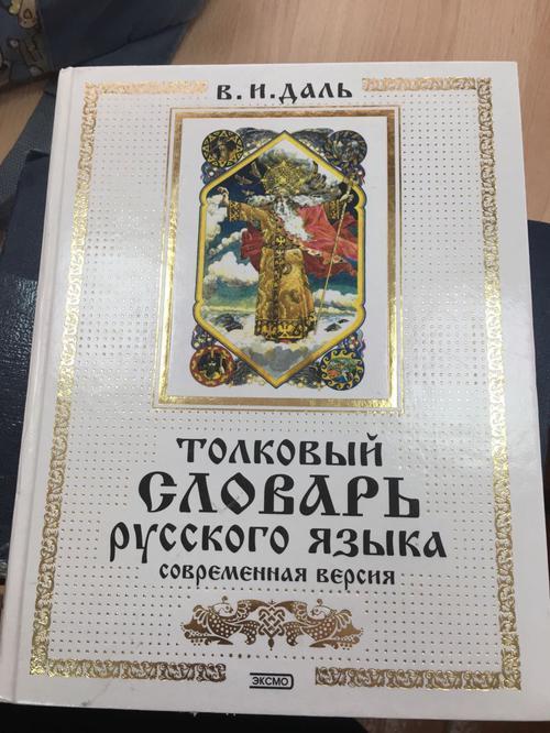 Толковый словарь русского языка : современная версия