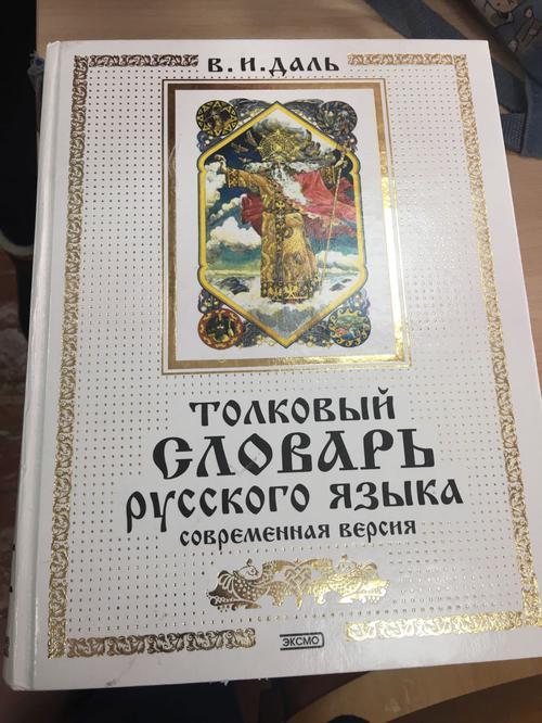 отзыв Толковый словарь русского языка : современная версия