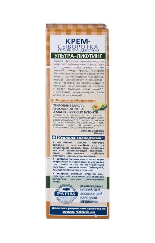 """Сто Рецептов Красоты крем-сыворотка для лица """"Ультра-Лифтинг"""" 55+ ,50 мл"""