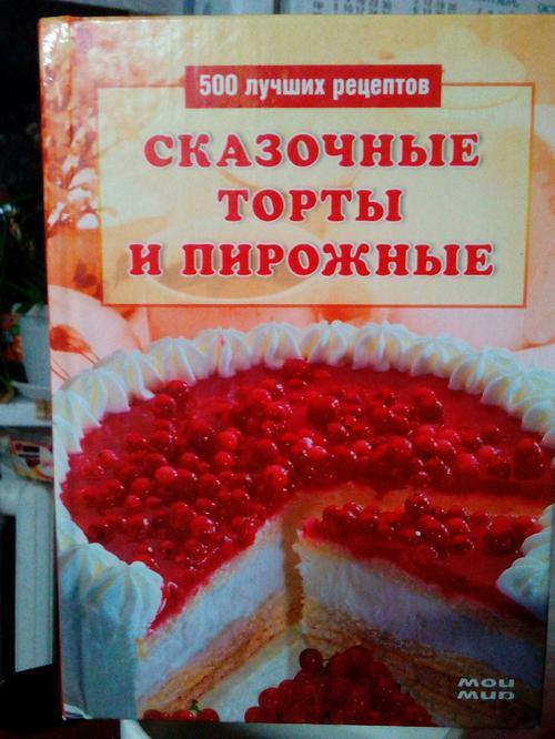 Сказочные торты и пирожные