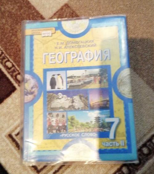 Book: Geografiya. Materiki i okeany. Uchebnik. 7 klass. V 2-h chastyah. Chast 2 (ISBN: 5000070623)
