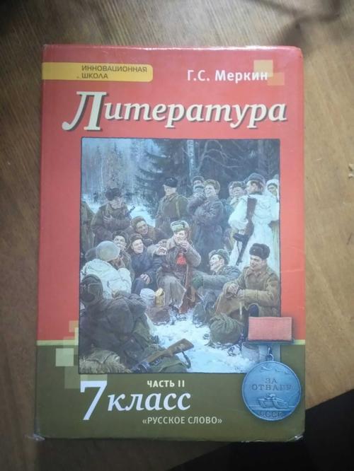 Литература. 7 класс. В 2 частях. Часть 2 (+ CD-ROM)
