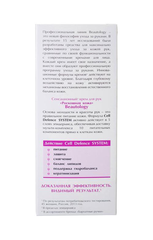 """описание Крем для рук бархатные ручки beautology """"роскошная кожа"""""""