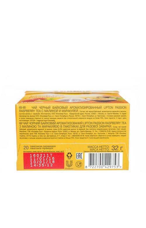 цена Чай черный Lipton Passion Raspberry байховый ароматизированный с малиной и маракуйей, 20 пак.