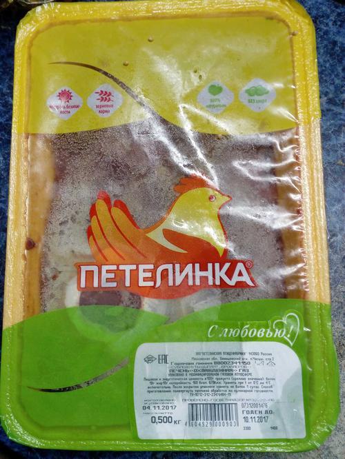 цена Печень Петелинка 0,5кг