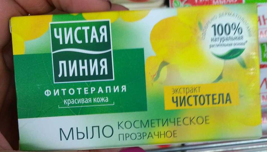 """цена Мыло косметическое """"чистая линия"""" экстракт чистотела"""