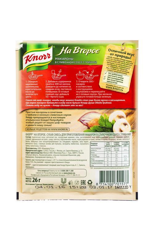 Пшеничная мука, репчатый лук, кукурузный крахмал, соль, растительный жир, ароматизаторы (мясной, говяжий, грибной, специй), дрожжевой экстракт, сахар, лактоза, подсолнечное масло, перец красный острый, зелень и корень петрушки, чеснок, молочный белок, овощные соки концентрированные (из сельдерея, моркови, лука порея, репчатого лука), говяжья основа для бульона, экстракты любистока, мускатного ореха, пажитника, глюкоза.
