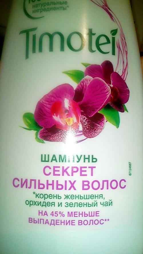 Шампунь Timotei Секрет сильных волос
