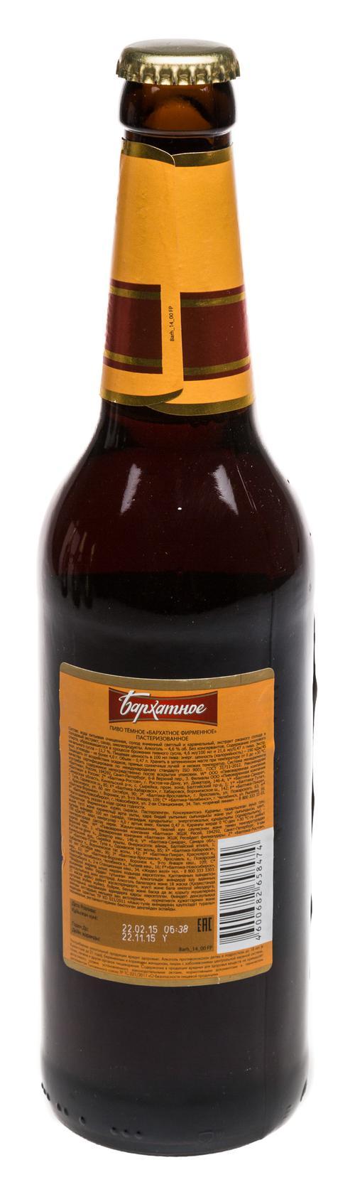 фото4 Пиво темное Бархатное фирменное