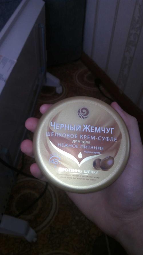 фото Черный Жемчуг для тела Крем-суфле нежное питание 200мл