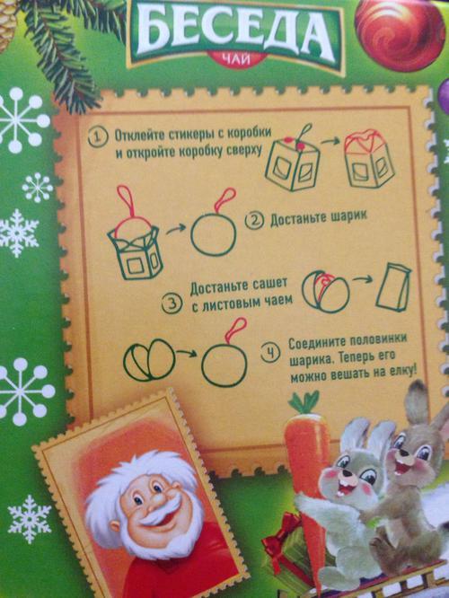 """стоимость Набор Беседа """"новогодний шарик"""" с листовым чаем"""