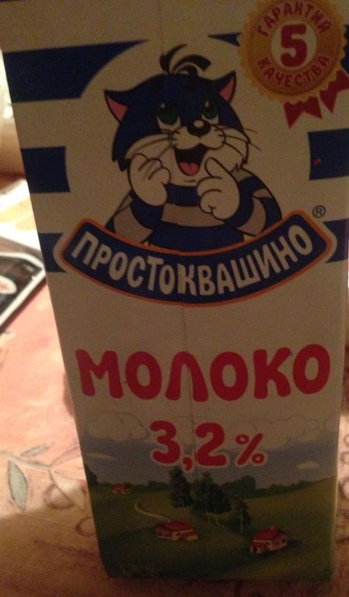 фото9 Молоко Простоквашино 3,2% ультрапастеризованное