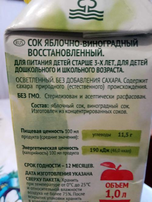 отзыв Сок «Яблоко-виноград»