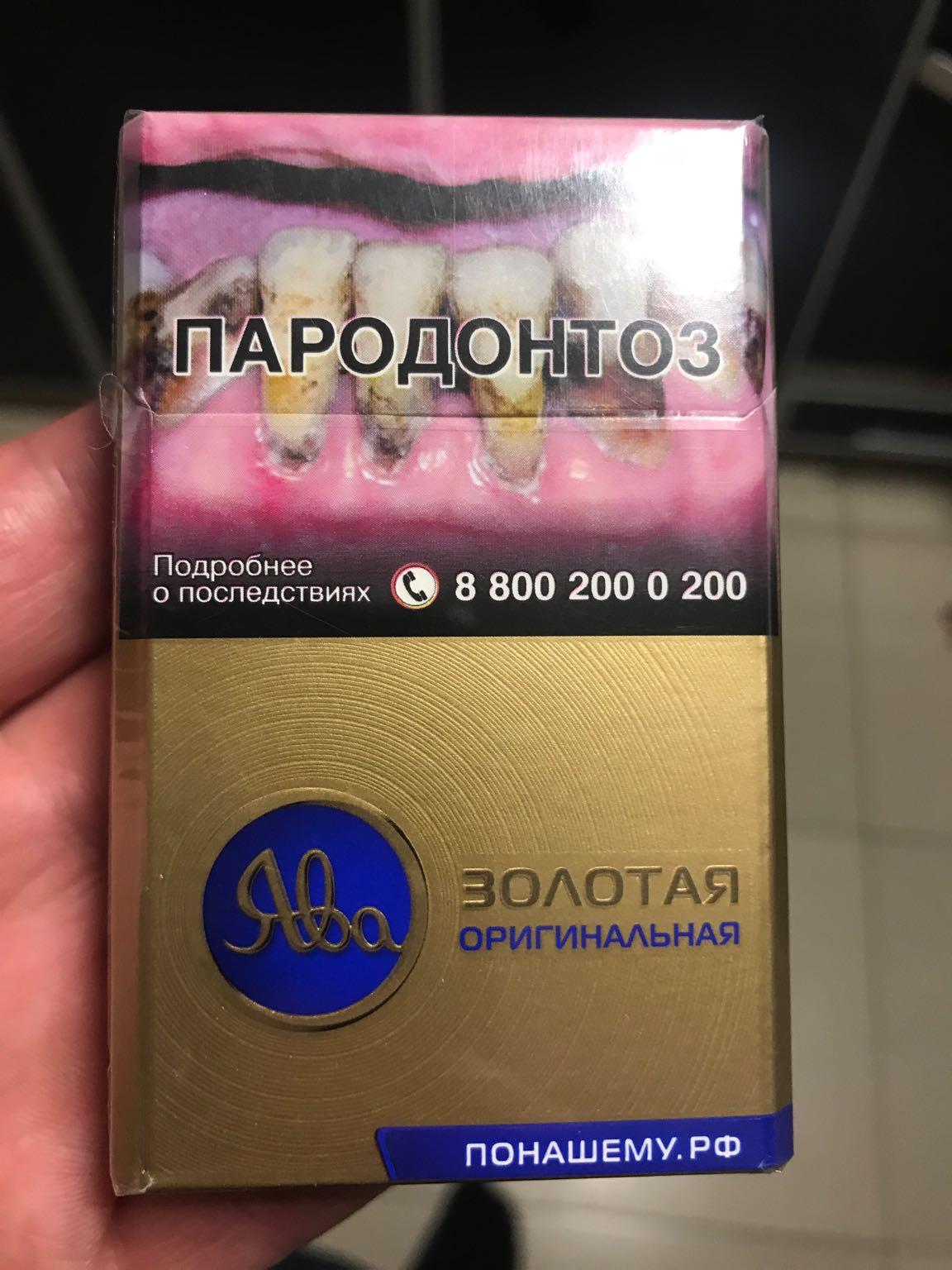 Ява золотая сигареты цена оптом доставка одноразовых электронных сигарет спб