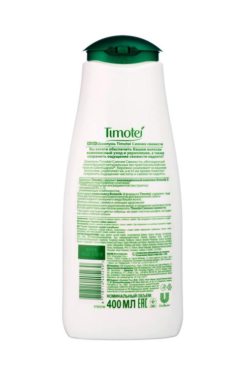 """описание Шампунь для нормальных волос """"Timotei"""" Сияние свежести, 400мл"""